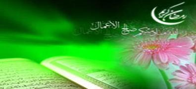 چشم بر راه تو بودیم، «بفرما» رمضان