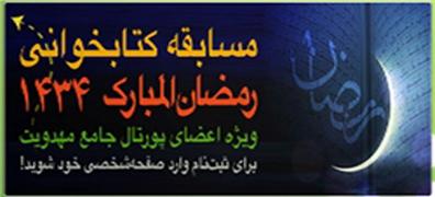 مسابقه کتابخوانی «انتظار در بهار قرآن» برگزار میشود