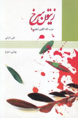 زیتون سرخ: حزب الله الگوی مقاومت