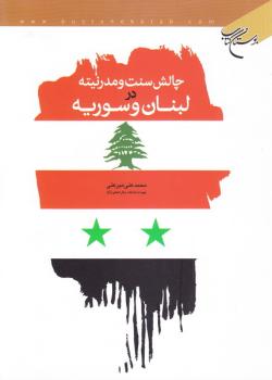 چالش سنت و مدرنیته در لبنان و سوریه