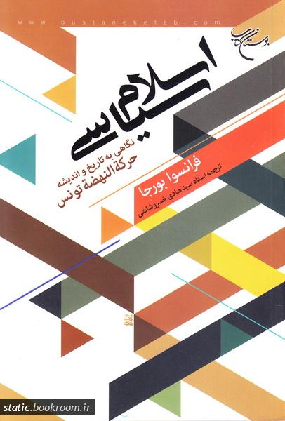 اسلام سیاسی: نگاهی به تاریخ و اندیشه حرکة النهضة تونس