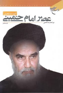 عصر امام خمینی قدس سره: گزیده و تلخیص