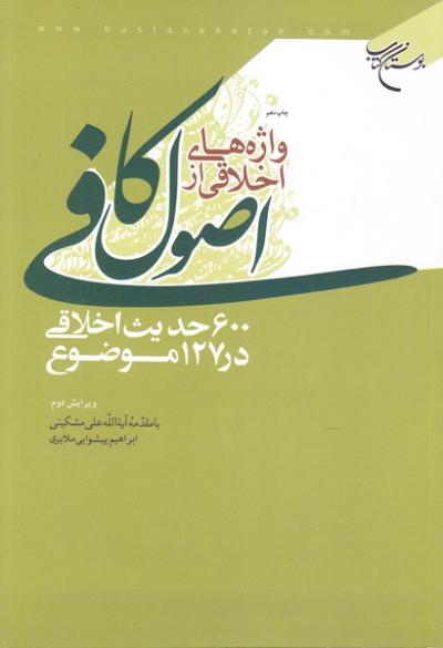 واژه های اخلاقی از اصول کافی: 600 حدیث اخلاقی در 127 موضوع