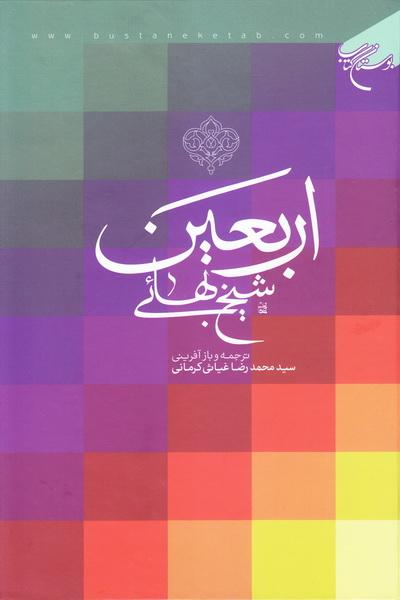 اربعین شیخ بهائی