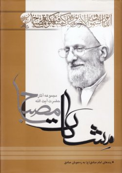 پندهای امام صادق علیه السلام به ره جویان صادق (مشکات)