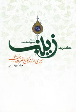حضرت زینب اسوه صبر و مقاومت: سیری در زندگانی حضرت زینب کبری علیها سلام