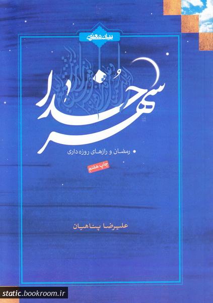 شهر خدا: رمضان و رازهای روزه داری