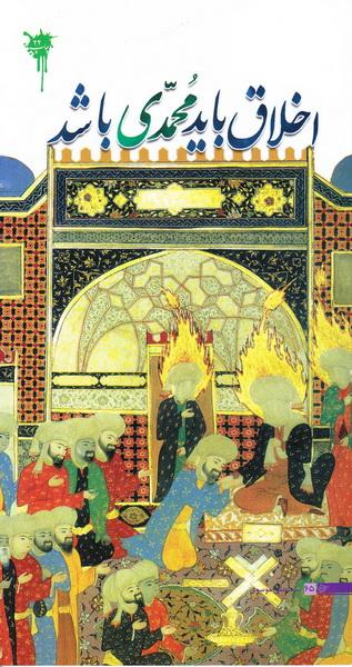 اخلاق باید محمدی باشد: گوشه هایی از سیره نبوی در بیان رهبر معظم انقلاب