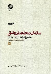 سازمان مجاهدین خلق؛ پیدایی تا فرجام (1384-1344) - جلد اول
