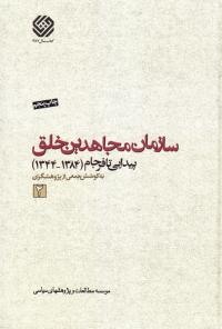 سازمان مجاهدین خلق؛ پیدایی تا فرجام (1384-1344) - جلد دوم