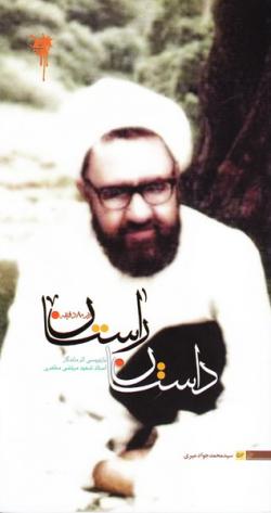 داستان راستان در 80 دقیقه: بازنویسی اثر ماندگار استاد شهید مرتضی مطهری