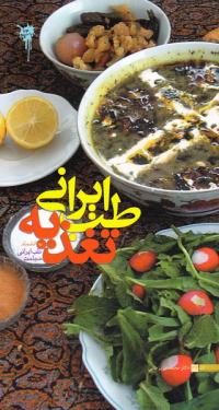 طب ایرانی؛ تغذیه به انضمام طب ایرانی؛ حجامت