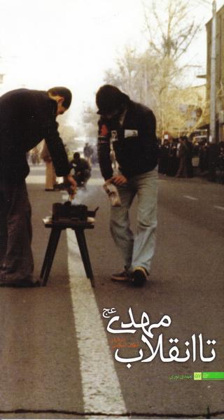 تا انقلاب مهدی (عج): انقلاب اسلامی در بیان رهبر انقلاب