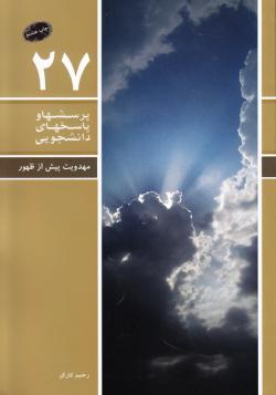 پرسش ها و پاسخ ها 27: مهدویت (پیش از ظهور)