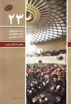 پرسش ها و پاسخ ها 23: مجلس خبرگان رهبری