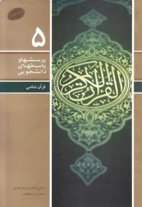 پرسش ها و پاسخ ها 5: قرآن شناسی