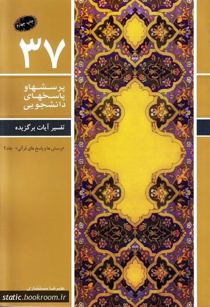 پرسش ها و پاسخ ها 37: تفسیر آیات برگزیده ( پرسش ها و پاسخ های قرآنی) - جلد دوم