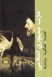 حزب جمهوری اسلامی (گفتارها، گفتگوها و نوشتارها)