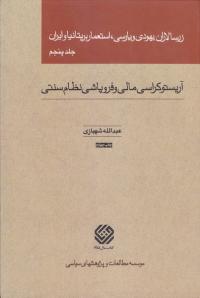 زرسالاران یهودی و پارسی استعمار بریتانیا و ایران - جلد پنجم: آریستوکراسی مالی و فروپاشی نظام سنتی