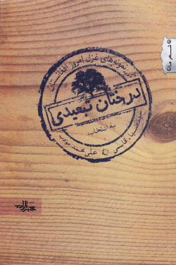درختان تبعیدی: گزیده ی غزل امروز افغانستان