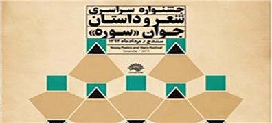 یازدهمین جشنواره شعر و داستان جوان سوره آغاز به کار کرد