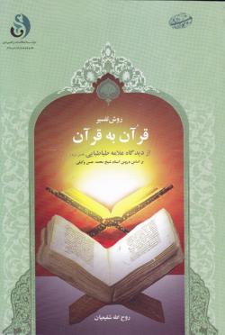 روش تفسیر قرآن به قرآن از دیدگاه علامه طباطبایی
