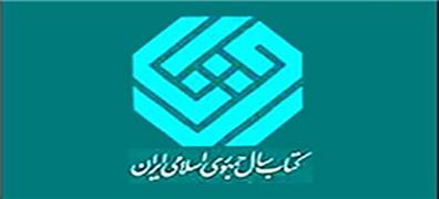 سیویکمین دوره کتاب سال جمهوری اسلامی ایران فراخوان داد