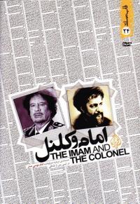 لوح فشرده مستند امام و کلنل: مستندی درباره سرنوشت امام موسی صدر در لیبی پس از قذافی
