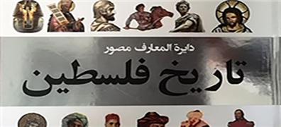 نقد «دایرةالمعارفهای فلسطین» و «تاریخ یهودیت و صهیونیسم»