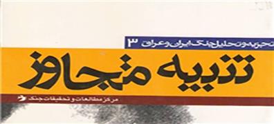 «تنبیه متجاوز» به زبان عربی منتشر میشود