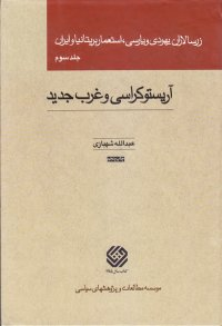 زرسالاران یهودی و پارسی استعمار بریتانیا و ایران - جلد سوم: آریستوکراسی و غرب جدید