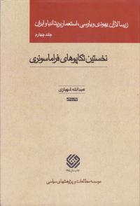 زرسالاران یهودی و پارسی استعمار بریتانیا و ایران - جلد چهارم: نخستین تکاپوهای فراماسونری