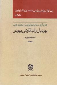 زرسالاران یهودی و پارسی استعمار بریتانیا و ایران (دوره پنج جلدی)