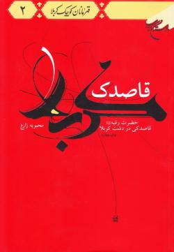 قاصدک کربلا : حضرت رقیه علیها السلام قاصدکی در دشت کربلا