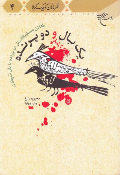 یک بال و دو پرنده: طفلان مسلم علیهم السلام مثل دو پرنده با بال شهادت