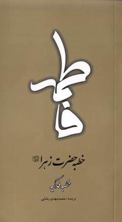 خطبه حضرت زهرا (س): خطبه فدکیه