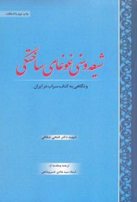شیعه و سنی غوغای ساختگی، علمای جهان اسلام و تشیع