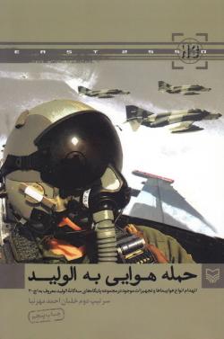 حمله هوایی به الولید (اچ - 3): انهدام انواع هواپیماها و تجهیزات موجود در پایگاه های سه گانه الولید موسوم به اچ - 3