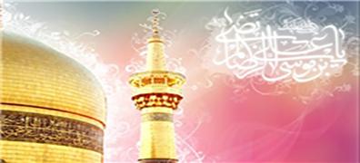 شعری برای امام هشتم و در وصف زیارتش