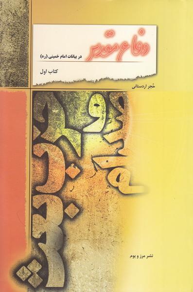 دفاع مقدس در بیانات امام خمینی (ره) - جلد اول: صدام و حزب بعث