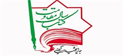 برنامههای دومین جایزه ادبی شهید آوینی تشریح شد