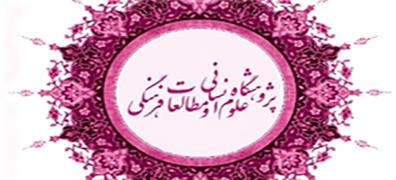 برگزاری کارگاه آموزشی اصول ترجمه متون دینی و مذهبی
