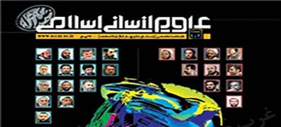 شماره ۴ و ۵ فصلنامه علوم انسانی اسلامی صدرا منتشر شد