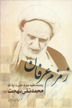 زمزم عرفان: یادنامه فقیه عارف، حضرت آیة الله محمدتقی بهجت