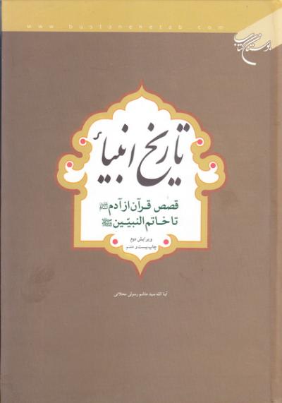 تاریخ انبیاء: قصص قرآن از آدم علیه السلام تا خاتم النبیین صلی الله علیه و آله
