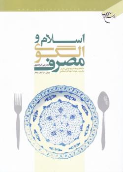اسلام و الگوی مصرف: درآمدی بر مقدار و چگونگی مصرف بر اساس فقه و اخلاق اسلامی