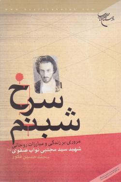 شبنم سرخ: مروری بر زندگی و مبارزات روحانی شهید سید مجتبی نواب صفوی (ره)