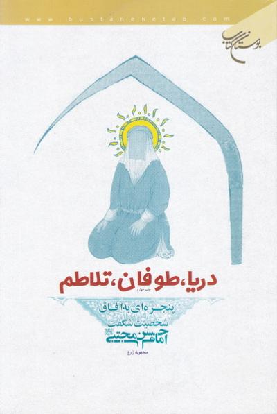 دریا، طوفان، تلاطم: پنجره ای به آفاق شخصیت شگفت امام حسن مجتبی علیه السلام