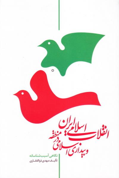 انقلاب اسلامی ایران و بیداری اسلامی در منطقه: نگاهی آسیب شناسانه