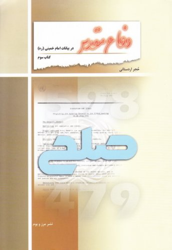 دفاع مقدس در بیانات امام خمینی (ره) - کتاب سوم